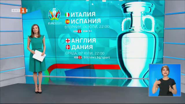 Спортна емисия, 20:50 – 4 юли 2021 г.