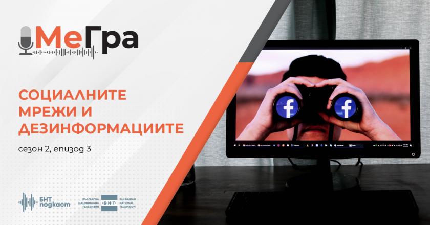 В епизод трети на МеГра: Как социалните мрежи стават инструмент за дезинформация