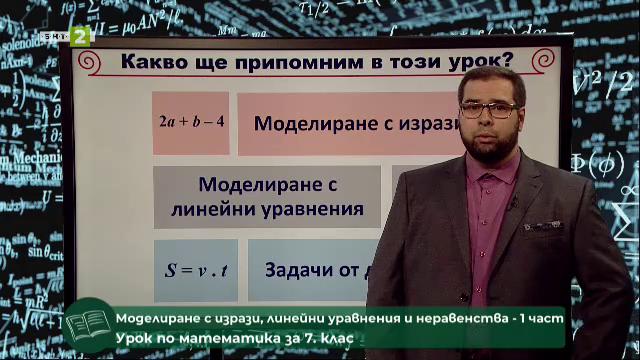 Моделиране с изрази, линейни уравнения и неравенства - 1 част