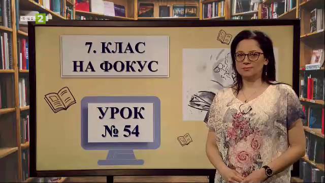 """Йордан Йовков: """"Серафим"""""""
