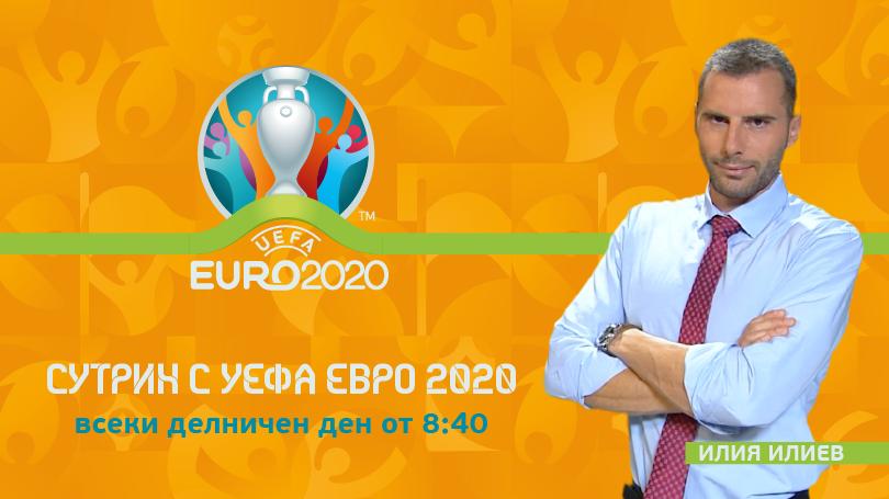Сутрин с УЕФА Евро 2020
