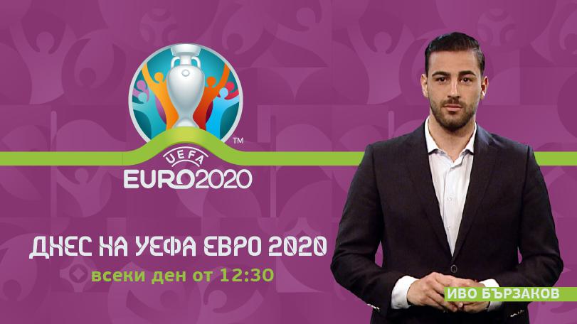 Днес на УЕФА Евро 2020