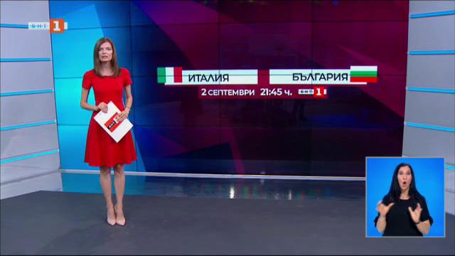 Спортна емисия, 20:45 – 30 август 2021 г.