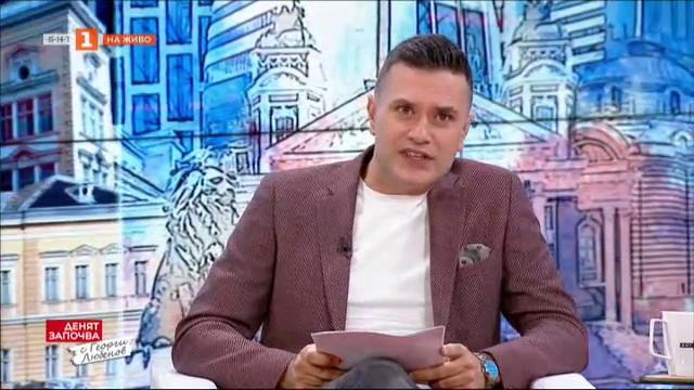 Николай Хаджигенов, Август Попов и Кичка Бодурова сред гостите в неделя