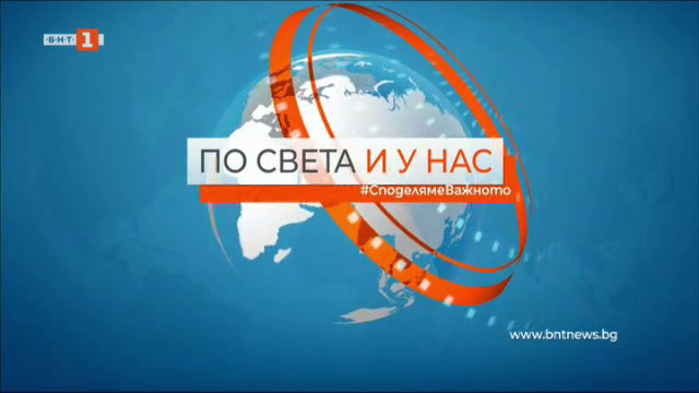 Новини на турски език, емисия – 9 август 2021 г.