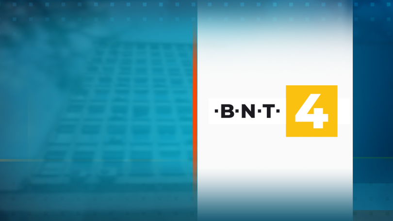 Bulgarian National Television's channel BNT4 begins broadcasting in Croatia
