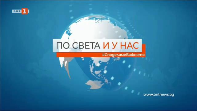 Новини на турски език, емисия – 16 август 2021 г.