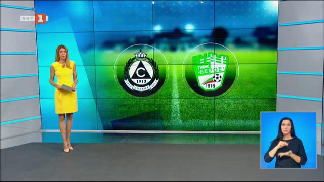 Спортна емисия, 20:45 – 14 август 2021 г.