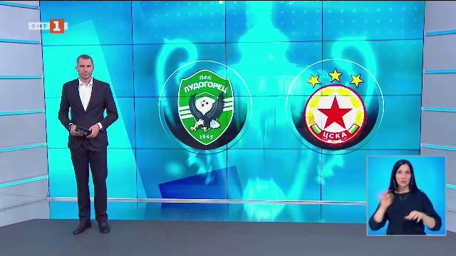 Спортна емисия, 20:50 – 16 юли 2021 г.