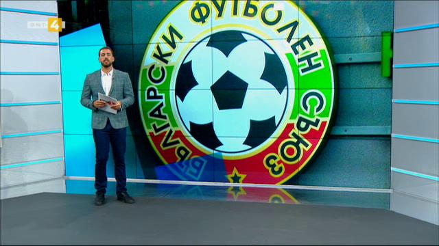 Спортна емисия, 12:25 – 9 септември 2021 г.