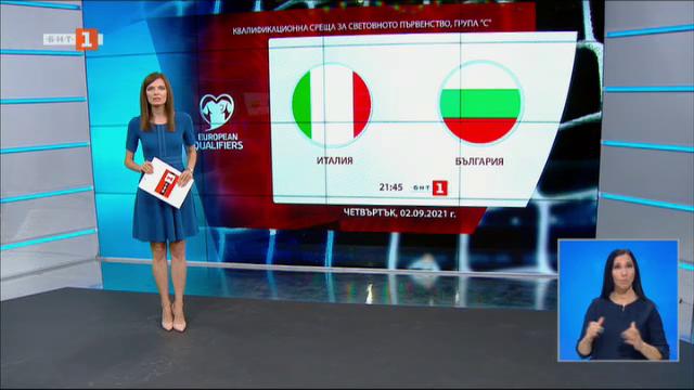 Спортна емисия, 20:45 – 1 септември 2021 г.