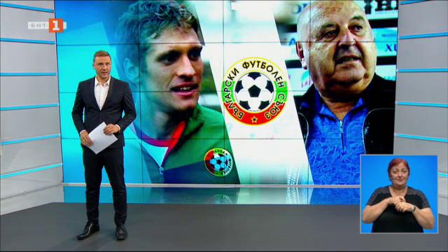 Спортна емисия, 20:45 – 11 септември 2021 г.