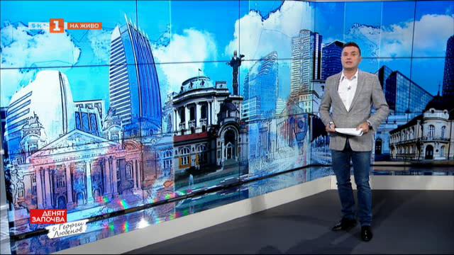 Михаил Константинов, Екатерина Захариева и Стефан Вълдобрев сред гостите в неделя