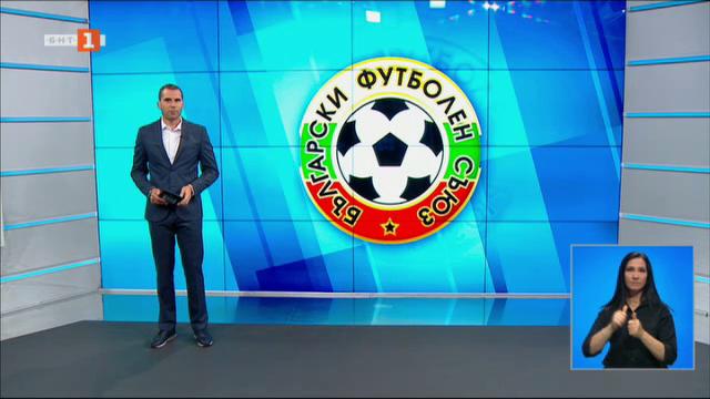 Спортна емисия, 20:45 – 12 септември 2021 г.