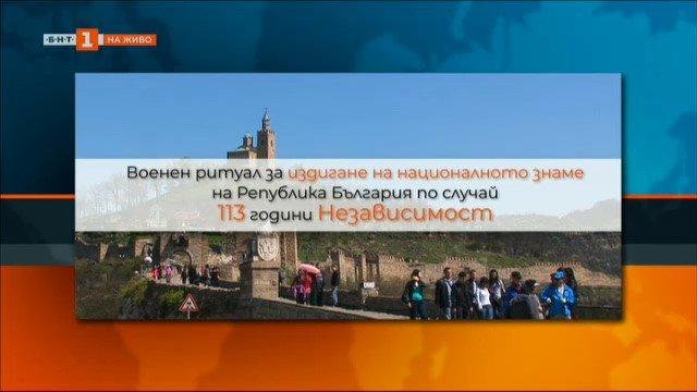 Церемония по издигане на Националния трибагреник по случай Деня на Независимостта