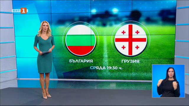 Спортна емисия, 20:50 – 7 септември 2021 г.