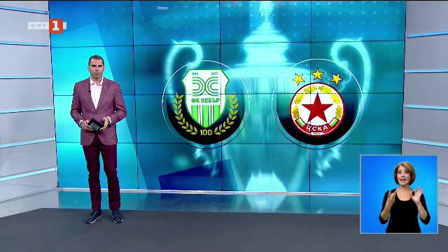 Спортна емисия, 20:50 – 22 септември 2021 г.