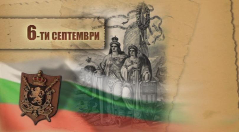 136 години от Съединението на България