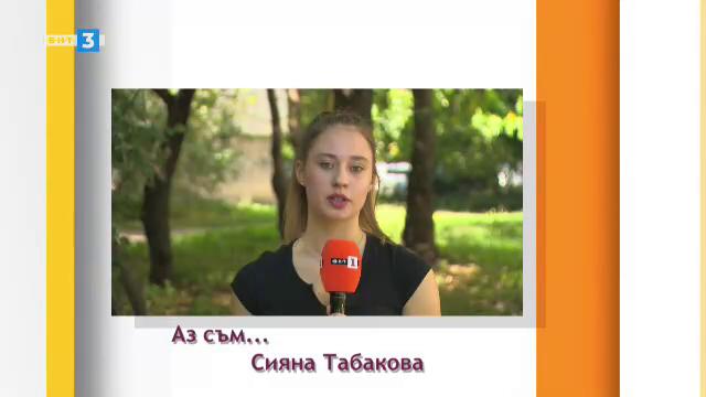 """""""Аз съм..."""" Сияна Табакова"""