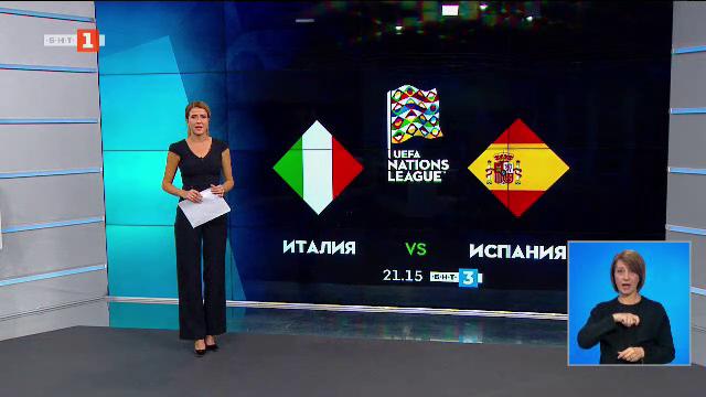Спортна емисия, 20:50 – 6 октомври 2021 г.