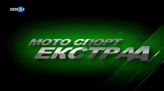 Мотоспорт екстра - 15.09.2021