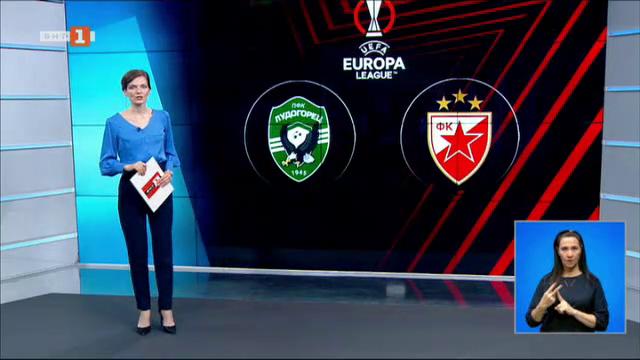 Спортна емисия, 20:50 – 29 септември 2021 г.
