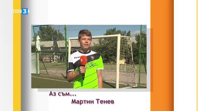"""""""Аз съм..."""" Мартин Тенев"""