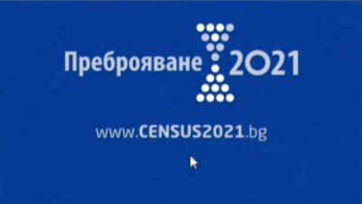 Започна 18-то преброяване на населението в България