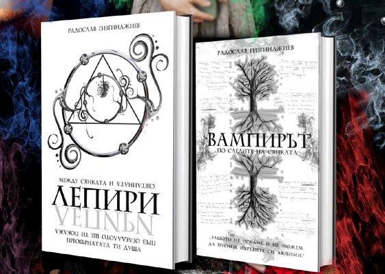 Българският фолклор и вярванията за вампири