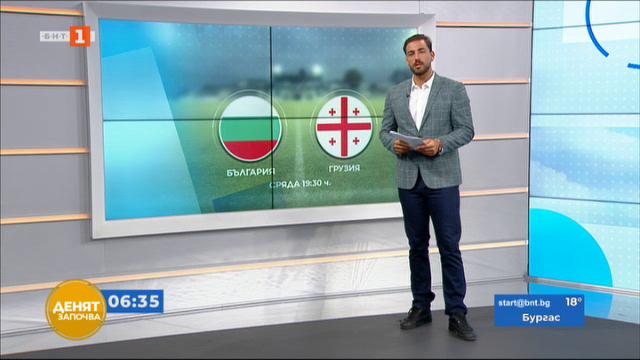 Спортна емисия, 6:35 – 9 септември 2021 г.