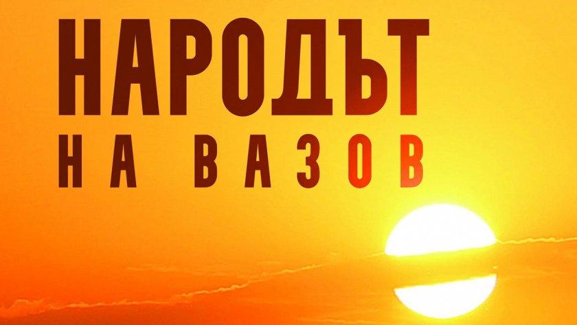 """Премиера на """"Народът на Вазов"""" в Народния театър"""
