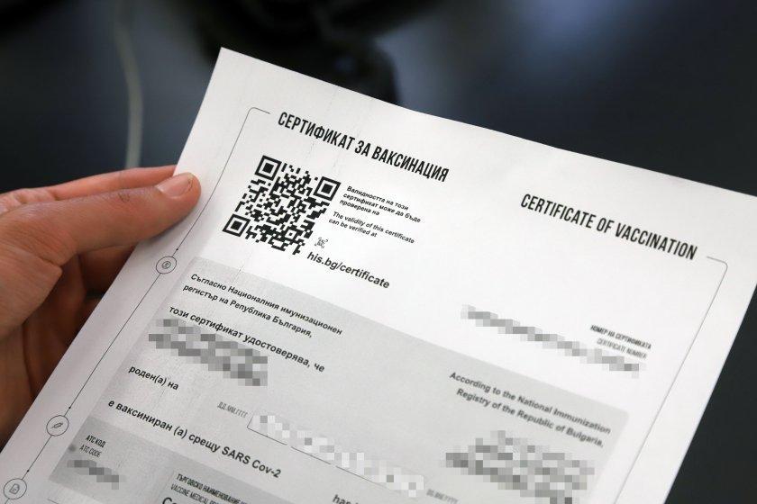 Има ли лек срещу епидемията от фалшиви сертификати?