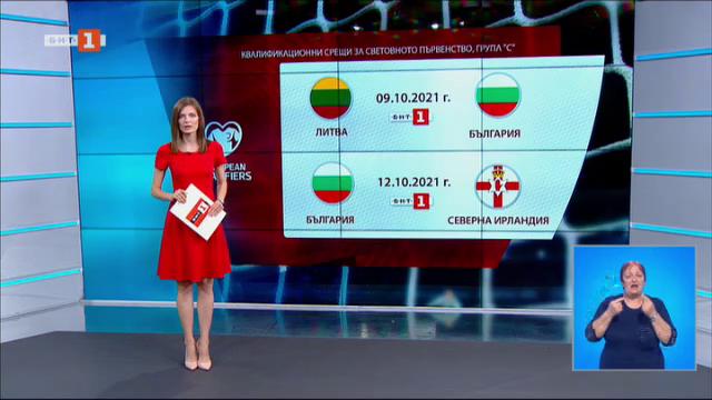 Спортна емисия, 20:50 – 17 септември 2021 г.