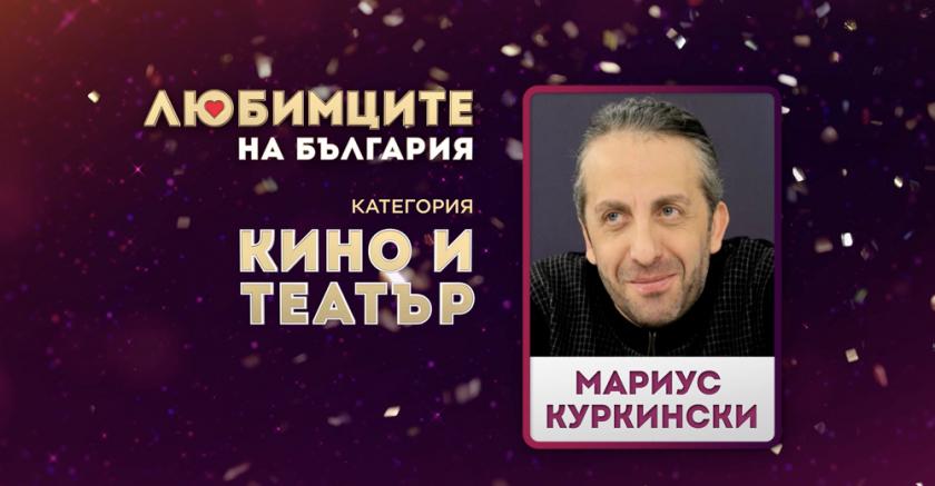 """Мариус Куркински спечели вота на """"Любимците на България"""" в категория """"Кино и театър"""""""
