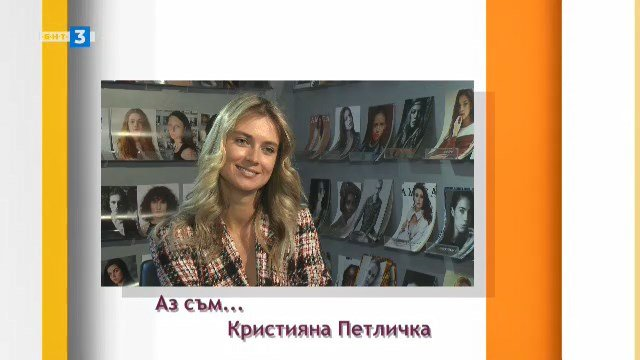"""""""Аз съм..."""" Кристияна Петличка"""