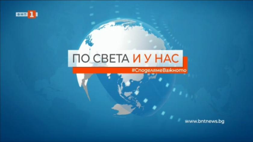Новини на турски език, емисия – 22 октомври 2021 г.
