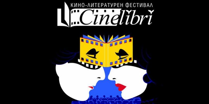 """Фестивалът """"Синелибри"""" продължава"""