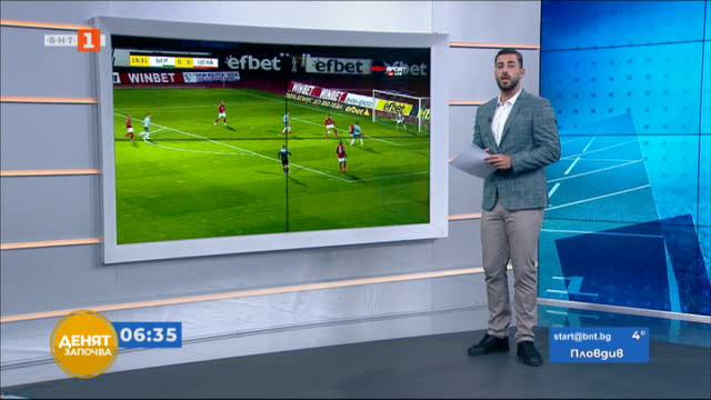 Спортна емисия, 6:30 – 25 октомври 2021 г.