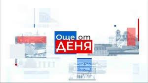 Интервюта с кандидати за народни представители и кандидати за президент или вицепрезидент на Република България