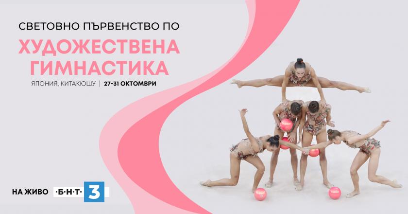 Гледайте Световно първенство по художествена гимнастика по БНТ 3