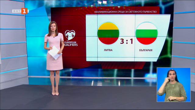 Спортна емисия, 20:50 – 9 октомври 2021 г.