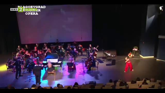 Камерната опера в Благоевград отбелязва 50-годишен юбилей