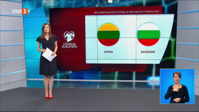 Спортна емисия, 20:50 – 8 октомври 2021 г.