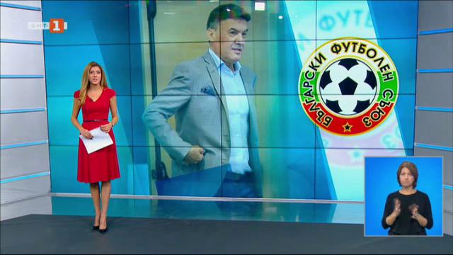 Спортна емисия, 20:55 – 22 октомври 2021 г.