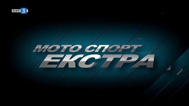 Мотоспорт екстра - 13.10.2021