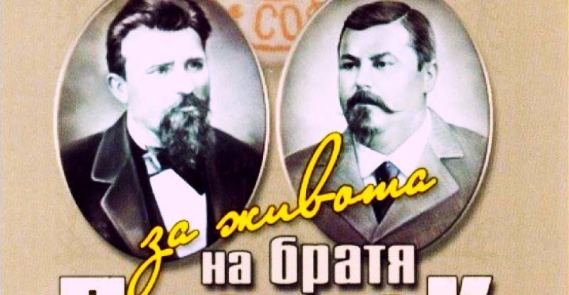 Поучителната история за живота на братя Прошек