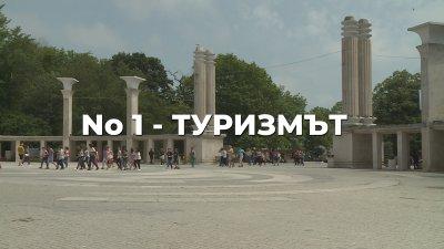 №1 – Туризмът