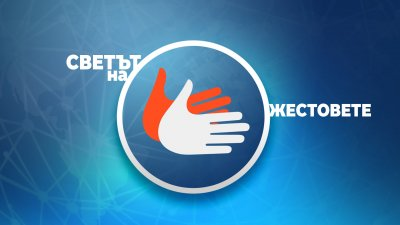 Светът на жестовете