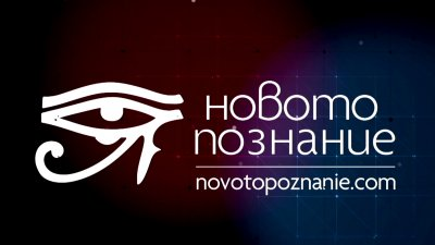 Новото познание със Стойчо Керев