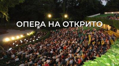 Опера на открито